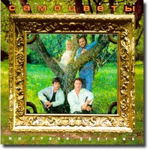 My stali drugimi - Samotsvety (CD)