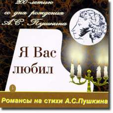 200-letiyu A.S.Pushkina, vol.3 (CD)