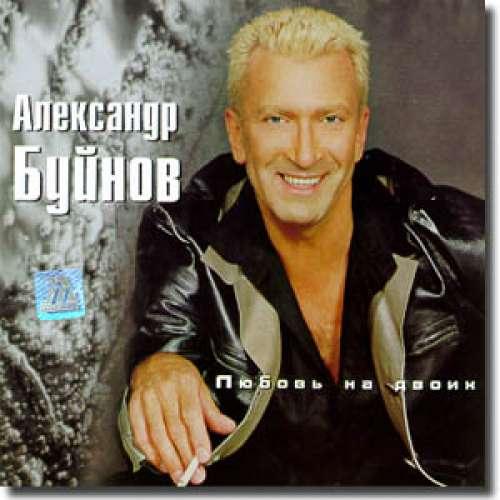 Lyubov na dvoih - Buynov,Aleksndr