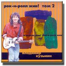 Rok-n-roll jiv - Vladimir Kuzmin.  Tom 2 (CD)