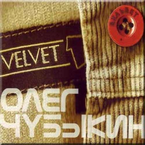 Velvet - Oleg CHubykin