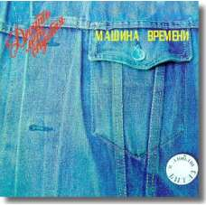 10 let spustya - Mashina vremeni (CD)