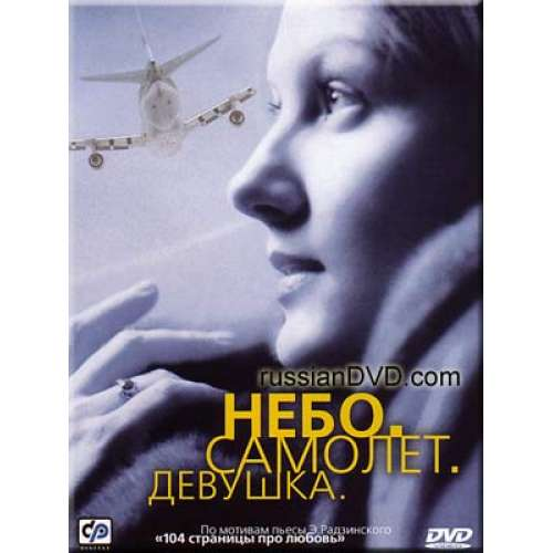 The Sky. The Plane. The Girl. (DVD-NTSC)