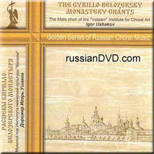 The Cyrillo-Belozersky Monastery Chants - Male Choir of the Valaam Institute for Choral Art (CD)