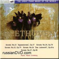 The Great Piano Music of the World: Beethoven - M. Grinberg - 7 (CD)
