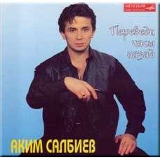 Perevedi chasy nazad - A. Salbiev (CD)