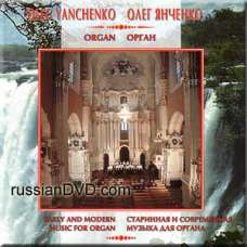 Early and modern music for organ - Oleg Yanchenko (CD)