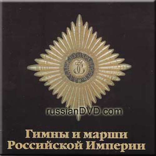 Hymns and Marches of the Russian Empire - Male Choir of the Valaam Institute for Choral Art (CD)
