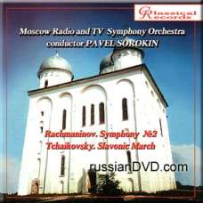 Rachmaninov: Symphony No.2, Tchaikovsky: Slavonic March - Moscow Radio and TV Symphony Orchestra. Conductor Pavel Sorokin (CD)