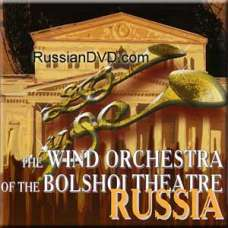The Wind Orchestra of the Bolshoi Theater Russia (CD)