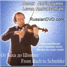 From Bach to Schnittke - Works for solo violin - Levon Ambartsumian (CD)