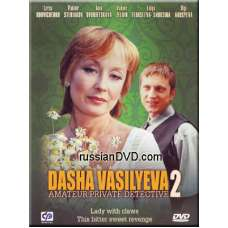 Dasha Vasilieva - 2. Fan of Private Investigation (DVD-NTSC)