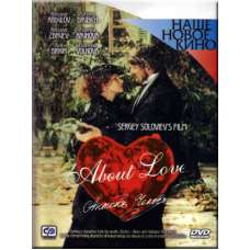 About Love (DVD-NTSC)