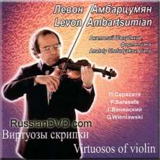 Virtuosos of Violin - Levon Ambartsumian (CD)