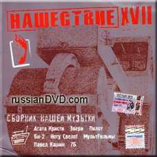 Nashestvie - SHag XVII (CD)