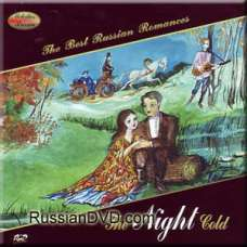 The Night Gold - The Best Russian Romances (CD)