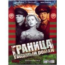 Granitsa. Taejnyy roman (DVD-NTSC)