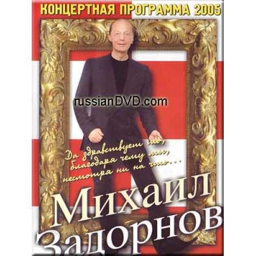 Mihail Zadornov - Da zdravstvuet to,blagodarya chemu,nesmotrya ni na chto...