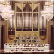 The Walcker-Klais Organ of the Grand Hall of the St. Petersburg Philharmonic - Daniel Zaretsky (CD)
