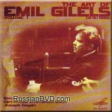The Art Of Emil Gilels. Vol. 1 (CD)