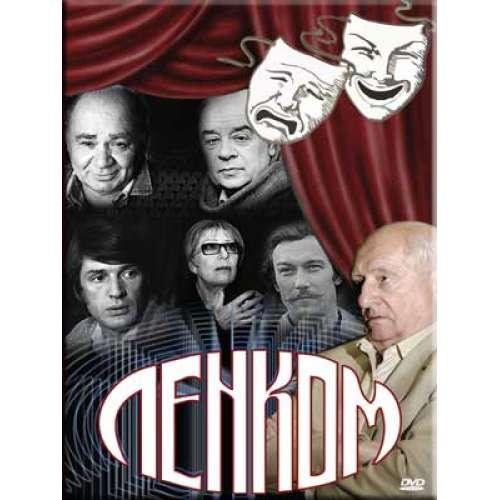 Lenkom. CHetyre spektaklya (DVD-NTSC)