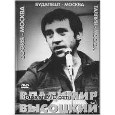 Sofiya - Moskva, Budapesht - Moskva, Tallin - Moskva - Vladimir Vysotskiy (DVD-NTSC)
