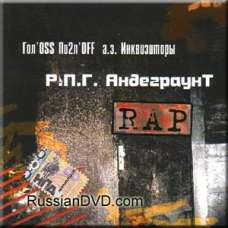 R.P.G. Adegraund - Gol'OSS, Po2l'OFF a.e. Inkvizitory (CD)