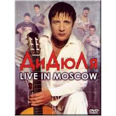Didyulya LIVE in Moscow (DVD-PAL)