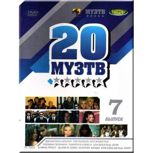 Dvadtsatka MUZ TV. #7