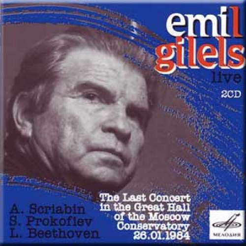 The Last Concert in the Great Hall of the Moscow Conservatory 26.01.1984 / Emil Gilels,Sergey Prokofev
