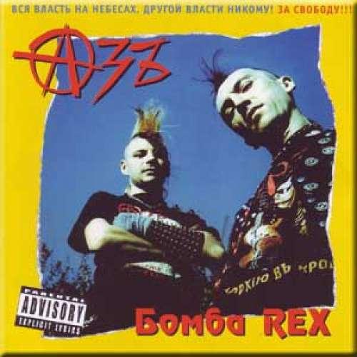 Bomba Rex - Az