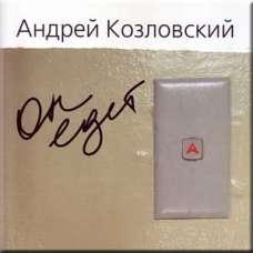 On edet - Andrey Kozlovskiy (CD)