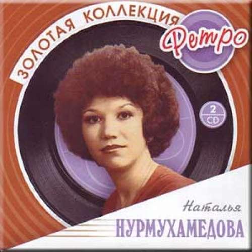 Zolotaya kollektsiya retro - Natalya Nurmuhamedova
