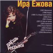Ira Ejova - MP3 Collection (CD)