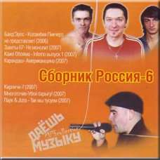 Sbornik Rossiya-6 - MP3 Collection (CD)
