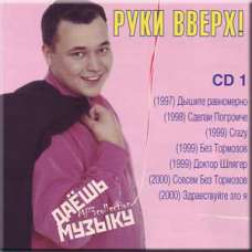 Ruki vverh - MP3 Collection