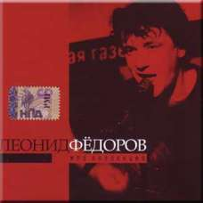 Leonid Fedorov - MP3 Collection (CD)