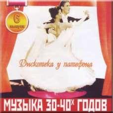 Muzyka 30-40x godov Vypusk 6 (CD)