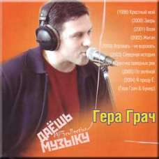 Gera Grach - MP3 Collection (CD)