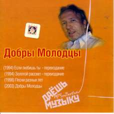 Dobry Molodtsy - MP3 Collection (CD)