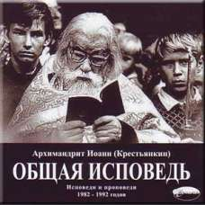Obschaya ispoved - Arhimandrit Ioann (Krestyankin) (CD)