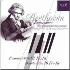 Beethoven - Complete Piano Sonatas Vol.6 ( No.16, No.17, No.18) (CD)