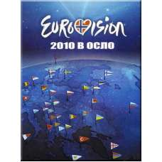 Eurovision 2010 Oslo. Final (DVD-PAL)
