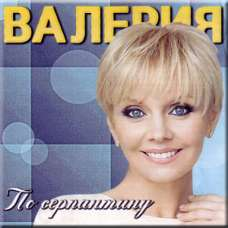 Po serpantinu - Valeriya (CD)