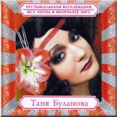 Tanya Bulanova - MP3 Collection