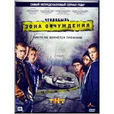 CHernobyl: Zona otchujdeniya (8 seriy) (DVD-NTSC)