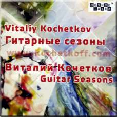 Guitar Seasons - Vitaliy Kochetkov (CD)