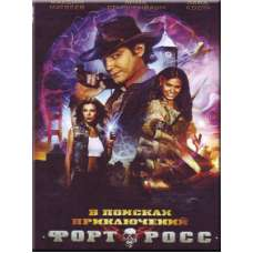 Fort Ross: V poiskah priklyucheniy (DVD-NTSC)