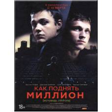 Kak podnyat million. Ispoved Z@drota (DVD-NTSC)
