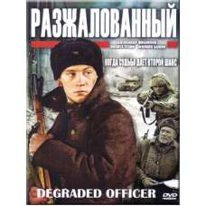 Degraded Officer (subtitles) (DVD-NTSC)